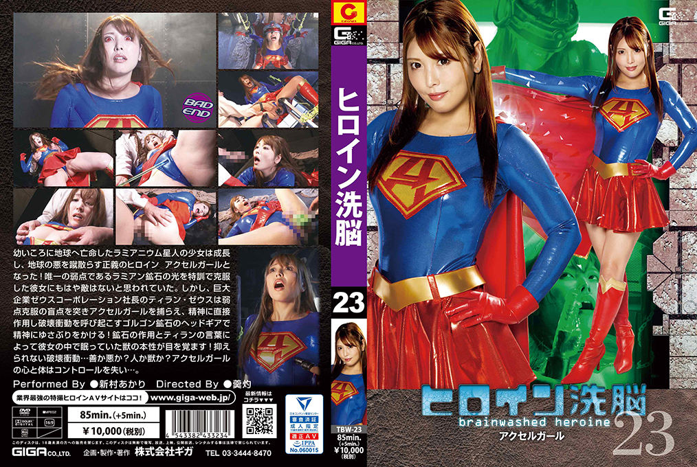 Supergirl The End Of SHL